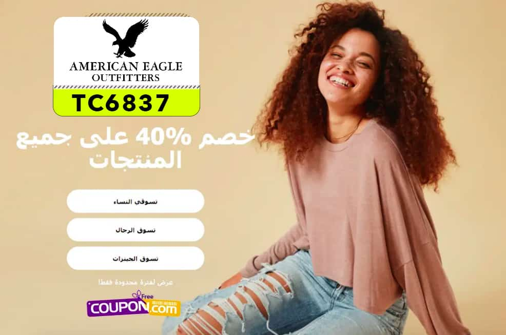 americaneagle coupon-2021-PM