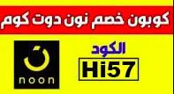 كوبون نون السعودية والامارات 2021