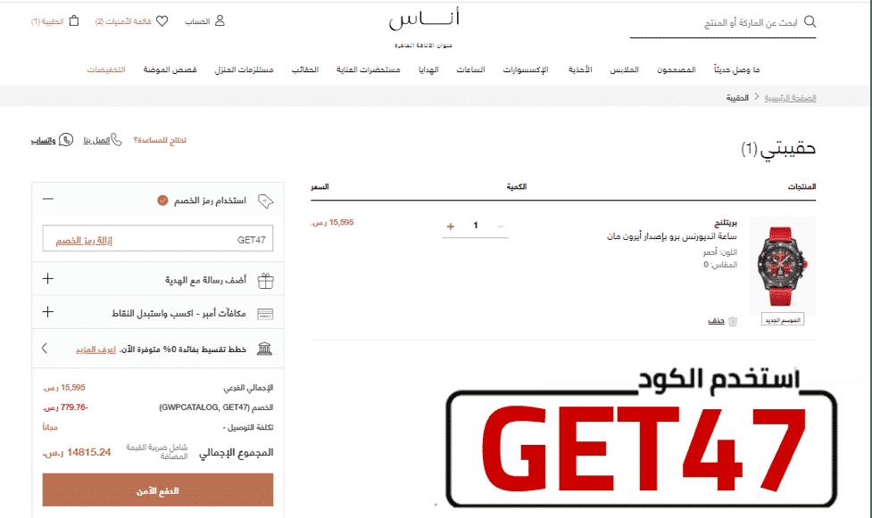 متجر اوناس وكود خصم اوناس2021
