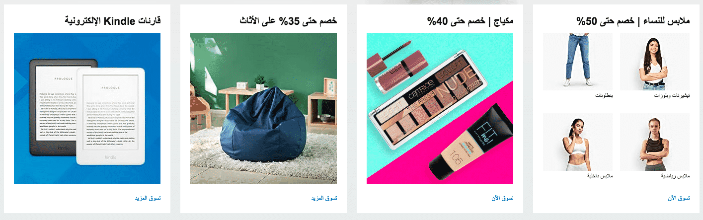 صفقات اليوم أمازون مصر